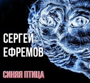 Сергей Ефремов Синяя птица акустика