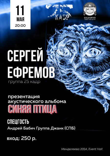 Сергей Ефремов Синяя птица