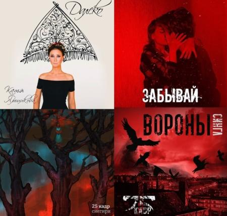 новинки уфимской музыка - март 2020
