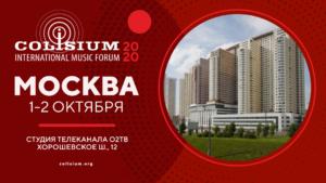 Колизиум Москва 2020