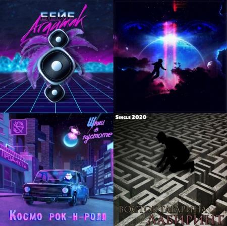 Новинки уфимской музыки - август 2020
