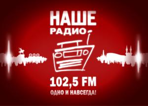 Наше Радио Уфа 102.5