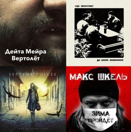 Новинки уфимской музыки апрель 2020