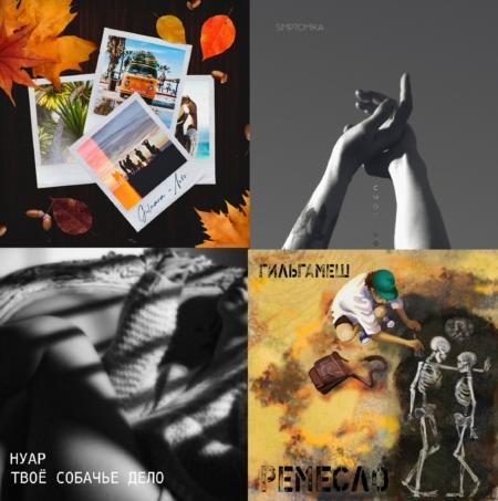 Новинки уфимской музыки сентябрь 2020