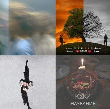Новинки музыки ноябрь 2020 Уфа