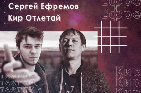 На запад Сергей Ефремов Кир Отлетай